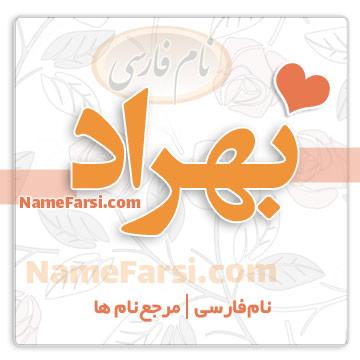 Behrad Name Photo