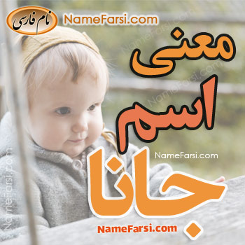 Jana name meaning