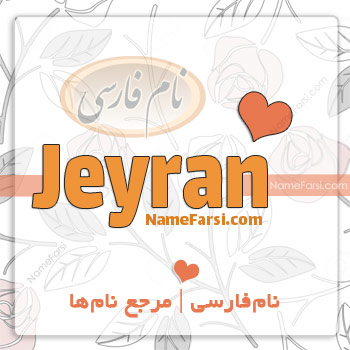 Jeyran English