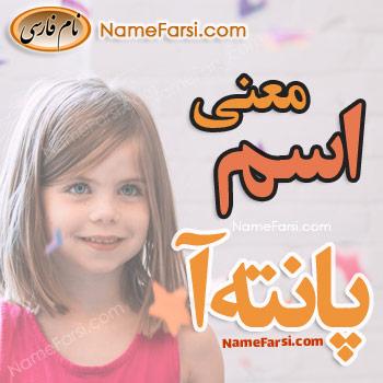 Pantea name meaning