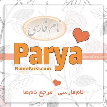 Parya Pariya