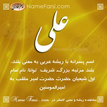 Ali name
