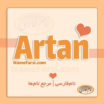 Artan