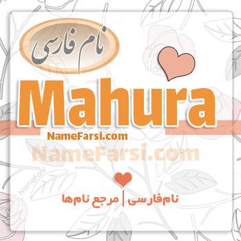 Mahura