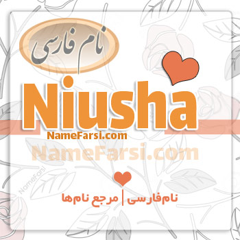 Niusha name English