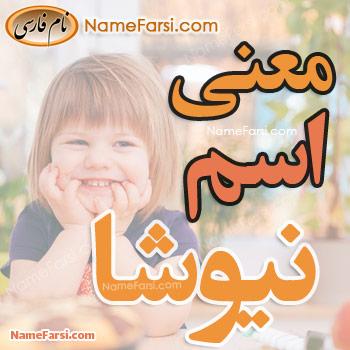 Niusha name meaning