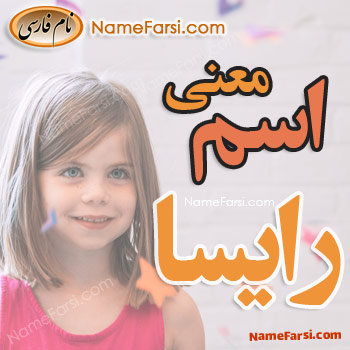 Raisa name meaning