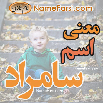 Samrad name meaning
