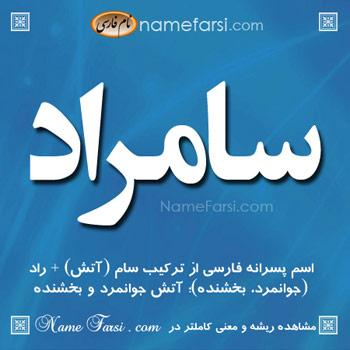 Samrad name