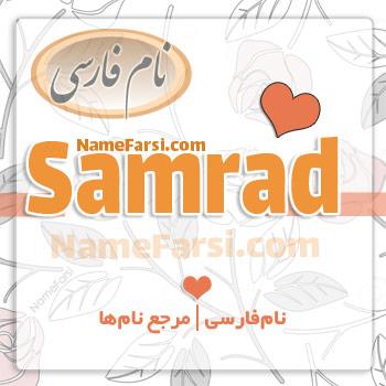 Samrad