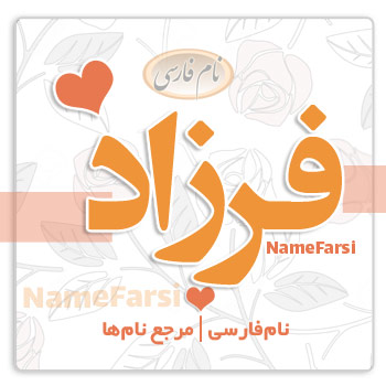 اسم فرزاد