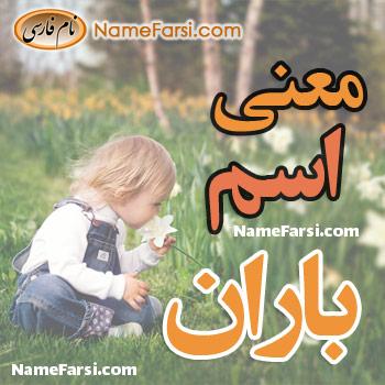 Baran name meaning