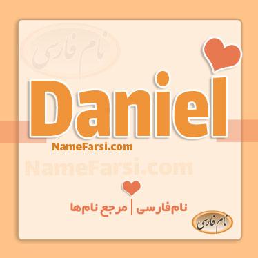 Daniel-Danial-name