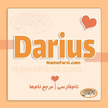 Darius name