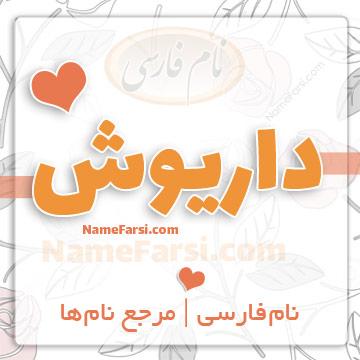Dariush name