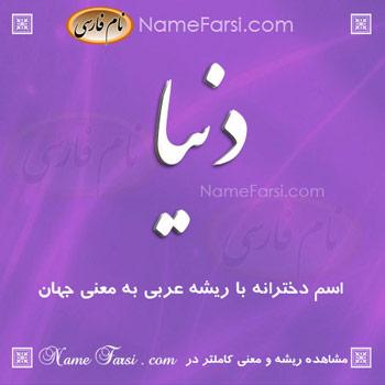 Donya name