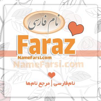 Faraz English