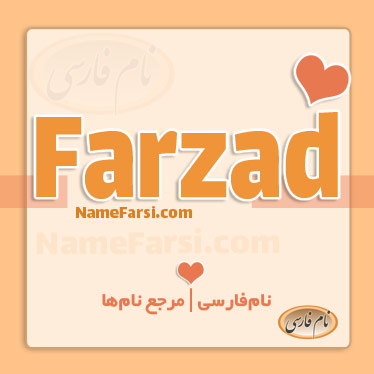 Farzad name English