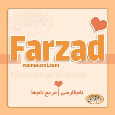 Farzad name English