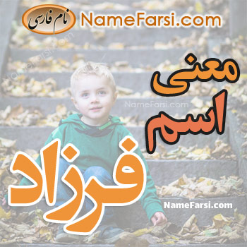 Farzad name meaning