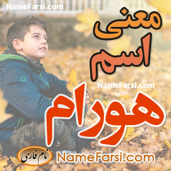 Horam name meaning