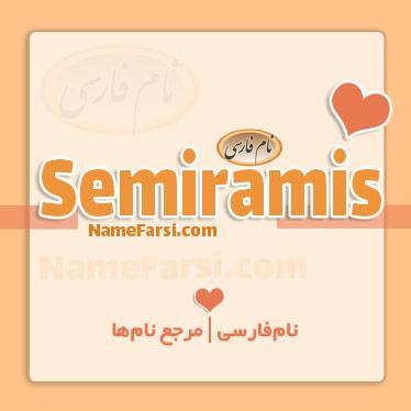 Semiramis name