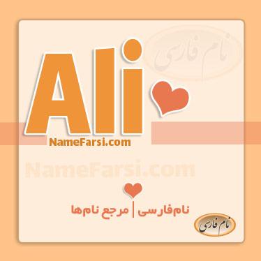 Ali English
