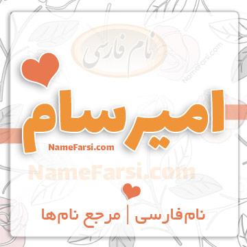 AmirSam name