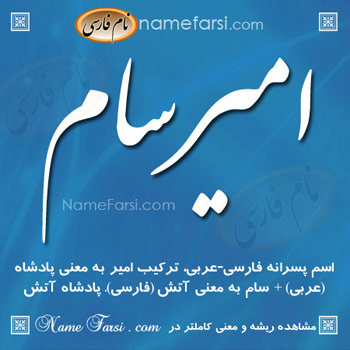 AmirSam name meaning