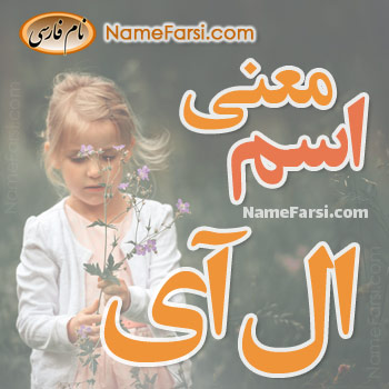 Elay name meaning