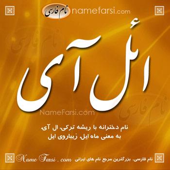 Elay name