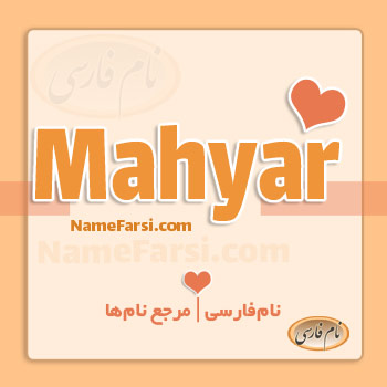 Mahyar