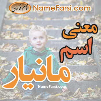 Maniar name meaning