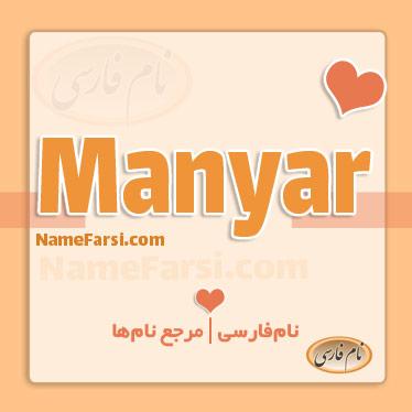 Maniar