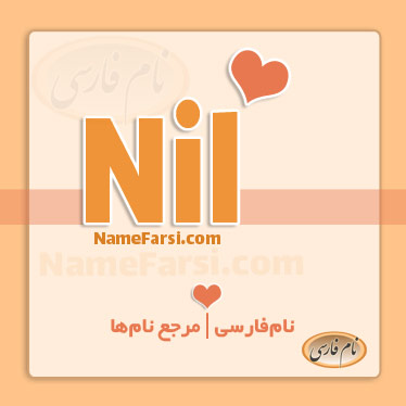 Nile name Nil