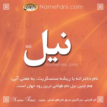 Nile name