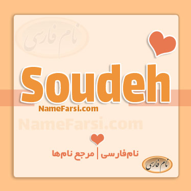 Soudeh name