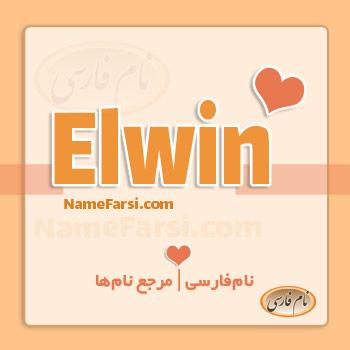 Elvin Elwin name
