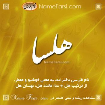Helsa name