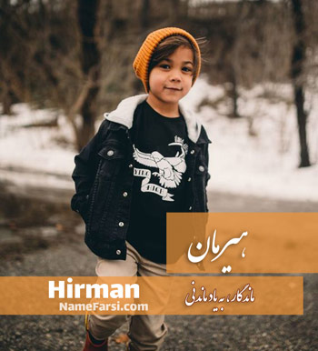 اسم هیرمان