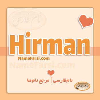 Hirman name