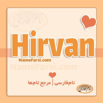 Hirvan name