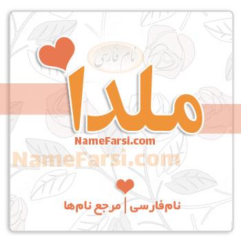 Malda name meaning