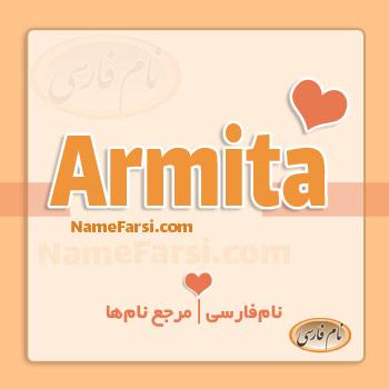 Armita English