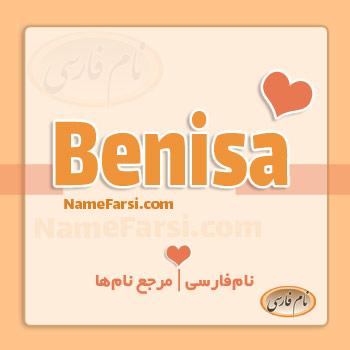 Benisa name