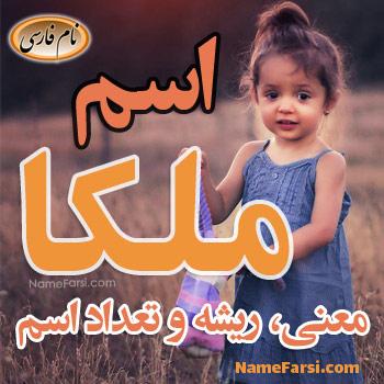Maleka name meaning