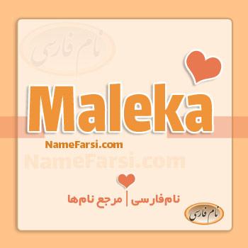 Maleka name