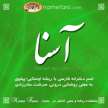 Asna name