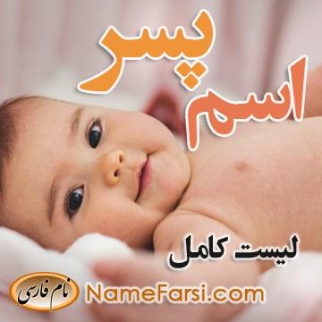 Boy name