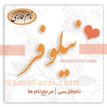 Niloufar Lotus name